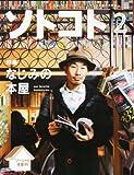 SOTOKOTO (ソトコト) 2014年 02月号 [雑誌]