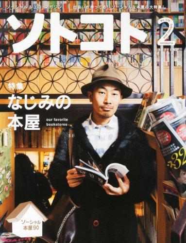 SOTOKOTO (ソトコト) 2014年 02月号 [雑誌]の詳細を見る