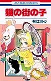 猫の街の子 / モリエ サトシ のシリーズ情報を見る