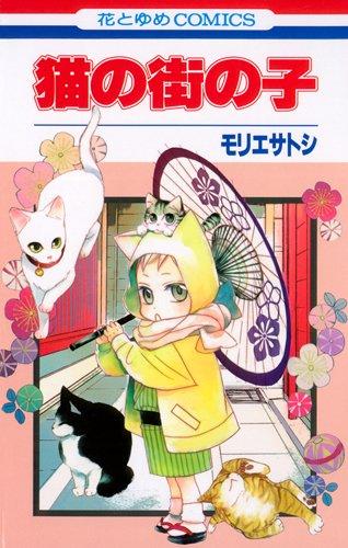 猫の街の子 (花とゆめCOMICS)の詳細を見る