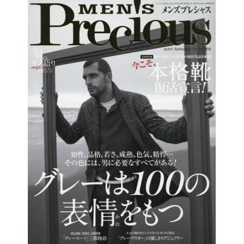 メンズプレシャス2017年秋号 2017年 11 月号 [雑誌]: Precious 増刊