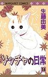 ゾッチャの日常 14 (マーガレットコミックス)