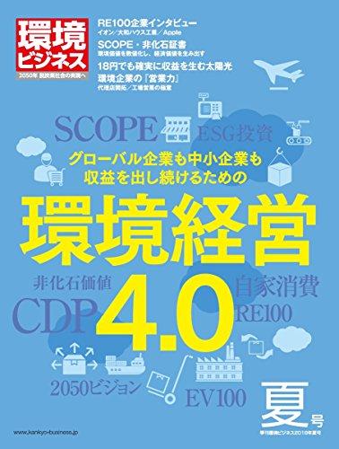 季刊『環境ビジネス』2018年夏号『環境経営4.0』[雑誌]