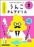 日本一楽しい漢字ドリル うんこかん字ドリル 小学2年生(書籍/雑誌)
