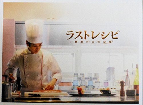 【映画パンフレット】 ラストレシピ 麒麟の舌の記憶 監督 滝田洋二郎