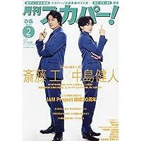 月刊スカパー! 2021年2月号