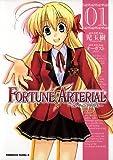 FORTUNE ARTERIAL(1)<FORTUNE ARTERIAL> (角川コミックス・エース)