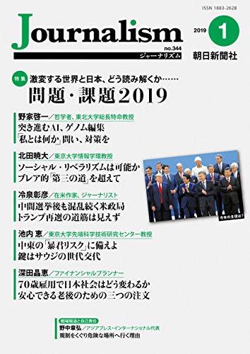 Journalism 2019年1月号