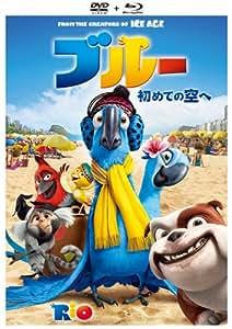 ブルー 初めての空へ DVD&ブルーレイセット(初回生産限定)