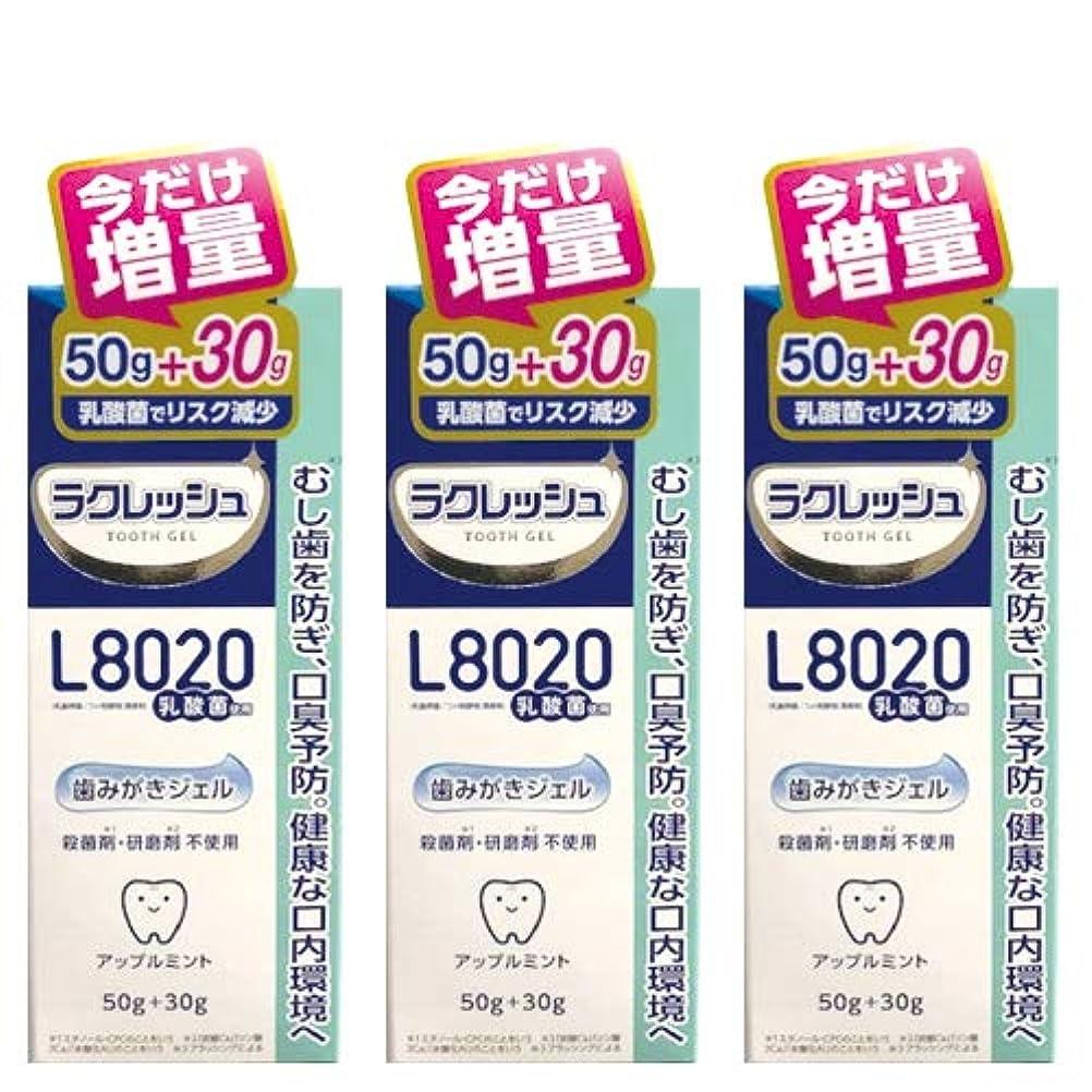 騙す困ったのど【増量30g 】ジェクス L8020乳酸菌 ラクレッシュ 歯みがきジェル 80g(50g+30g)×3本セット