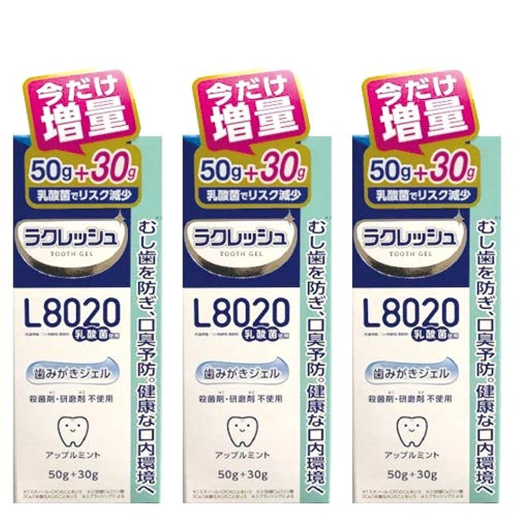 タイピスト賠償方言【増量30g 】ジェクス L8020乳酸菌 ラクレッシュ 歯みがきジェル 80g(50g+30g)×3本セット