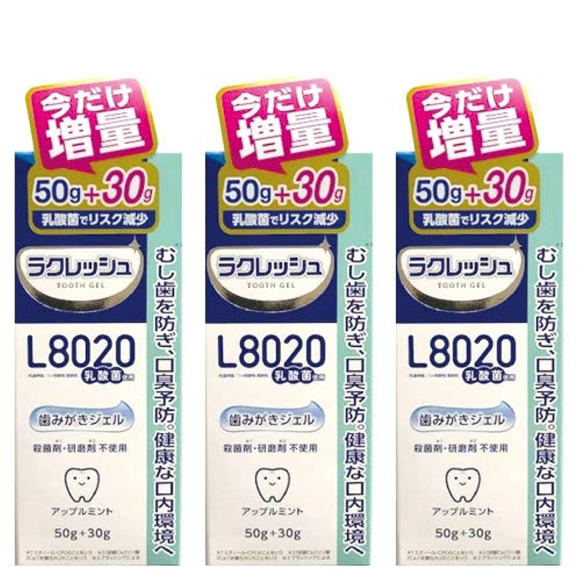 ターミナル不実関係【増量30g 】ジェクス L8020乳酸菌 ラクレッシュ 歯みがきジェル 80g(50g+30g)×3本セット