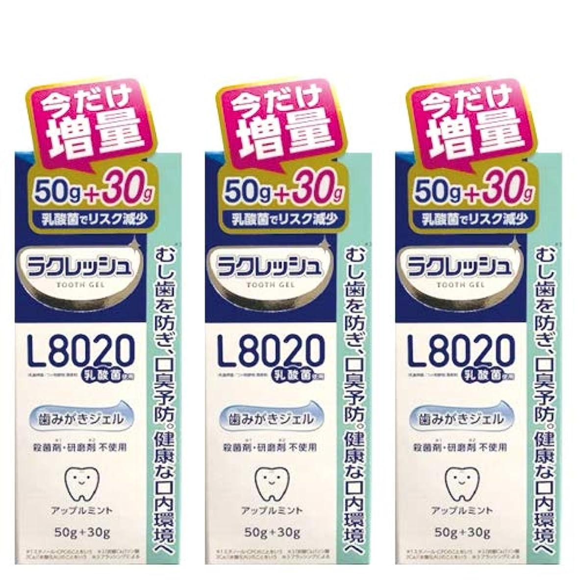 広告主表示集団的【増量30g 】ジェクス L8020乳酸菌 ラクレッシュ 歯みがきジェル 80g(50g+30g)×3本セット