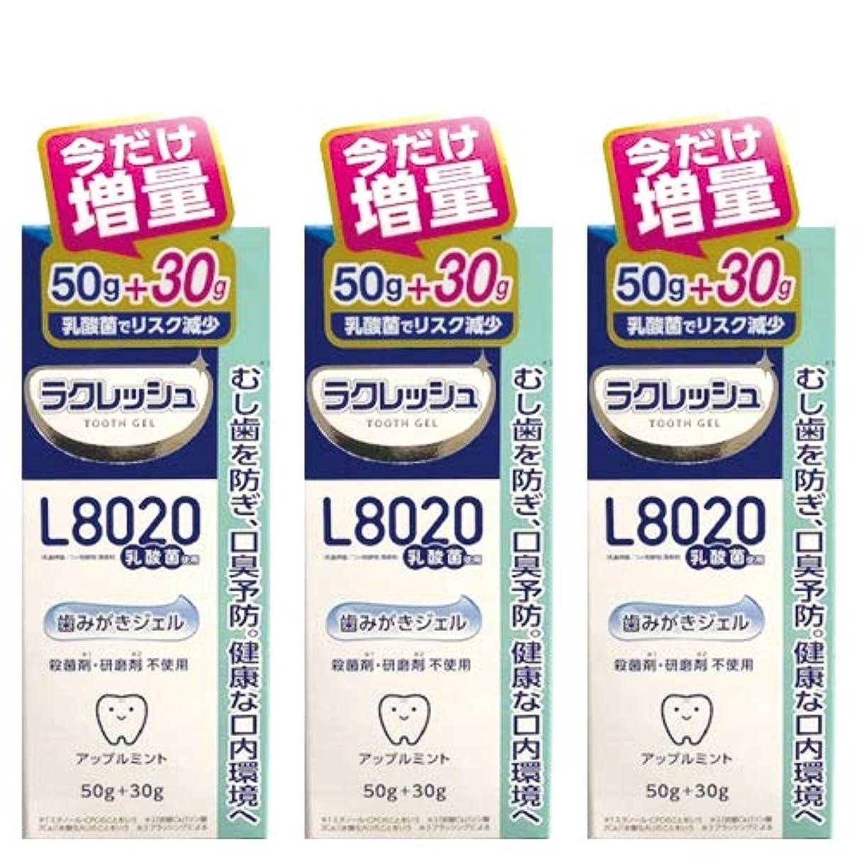 ドライバしみマント【増量30g 】ジェクス L8020乳酸菌 ラクレッシュ 歯みがきジェル 80g(50g+30g)×3本セット