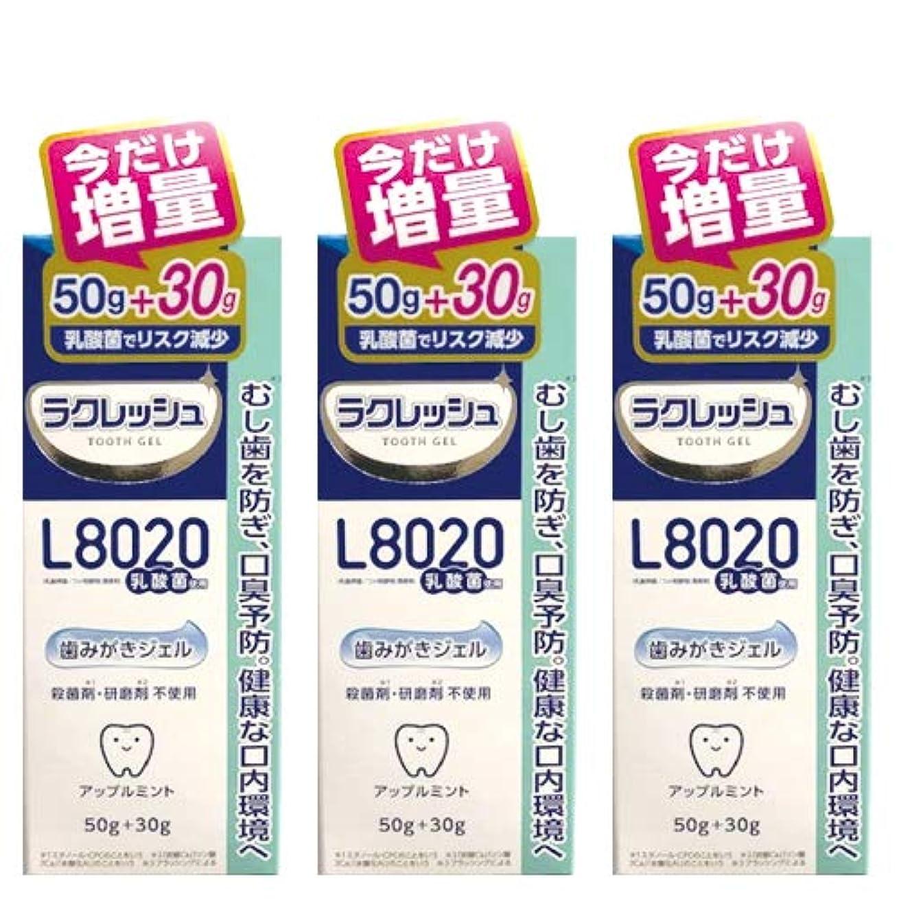 納屋マラソン魔女【増量30g 】ジェクス L8020乳酸菌 ラクレッシュ 歯みがきジェル 80g(50g+30g)×3本セット