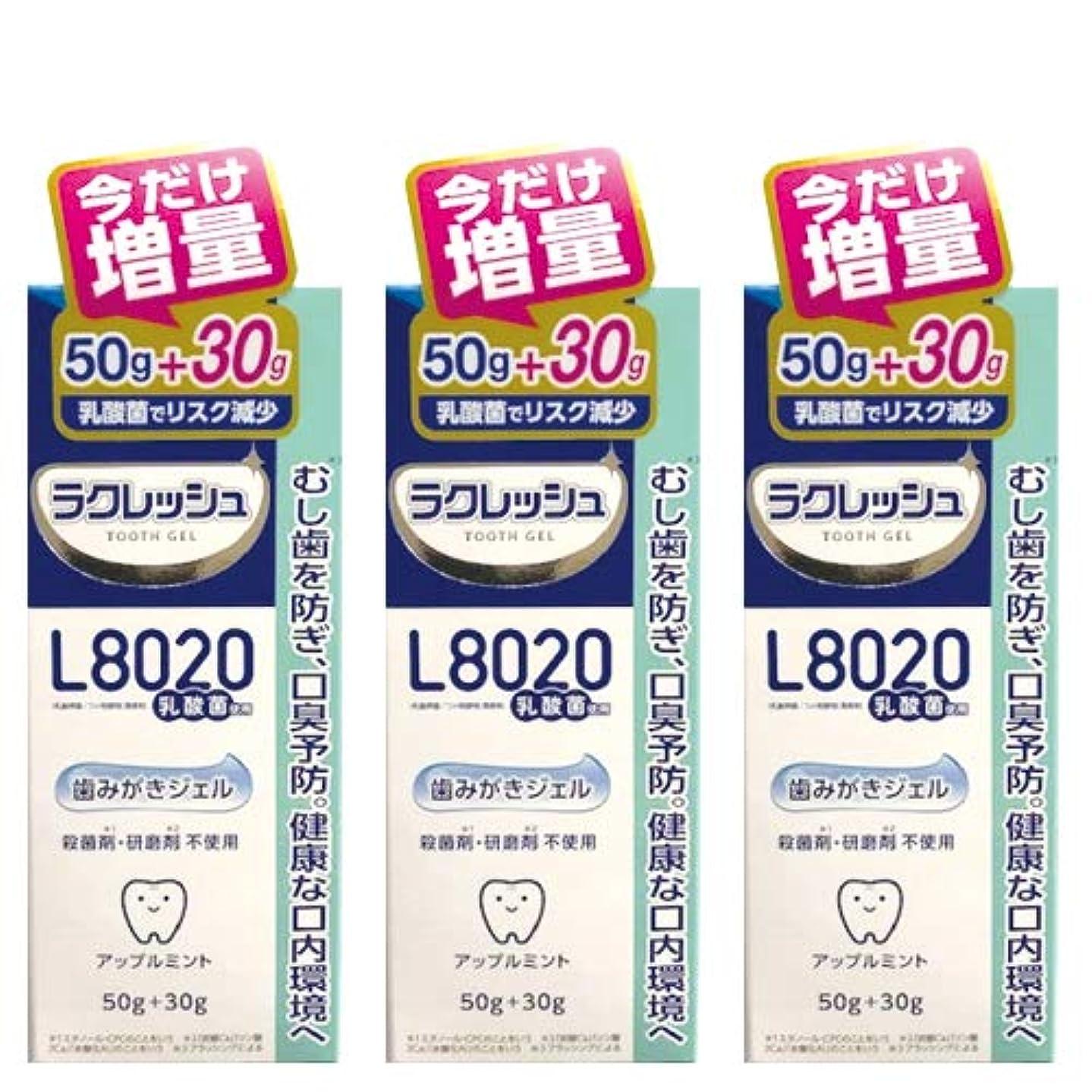 感謝している格差文字通り【増量30g 】ジェクス L8020乳酸菌 ラクレッシュ 歯みがきジェル 80g(50g+30g)×3本セット