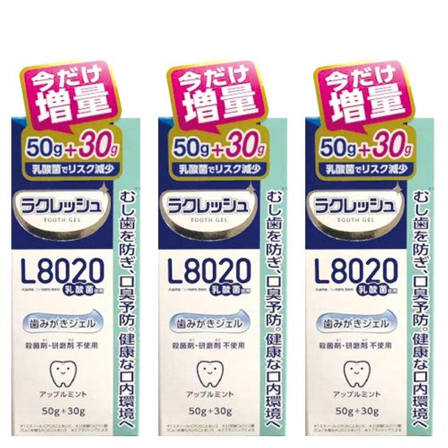 マーチャンダイジングカリングクマノミ【増量30g 】ジェクス L8020乳酸菌 ラクレッシュ 歯みがきジェル 80g(50g+30g)×3本セット