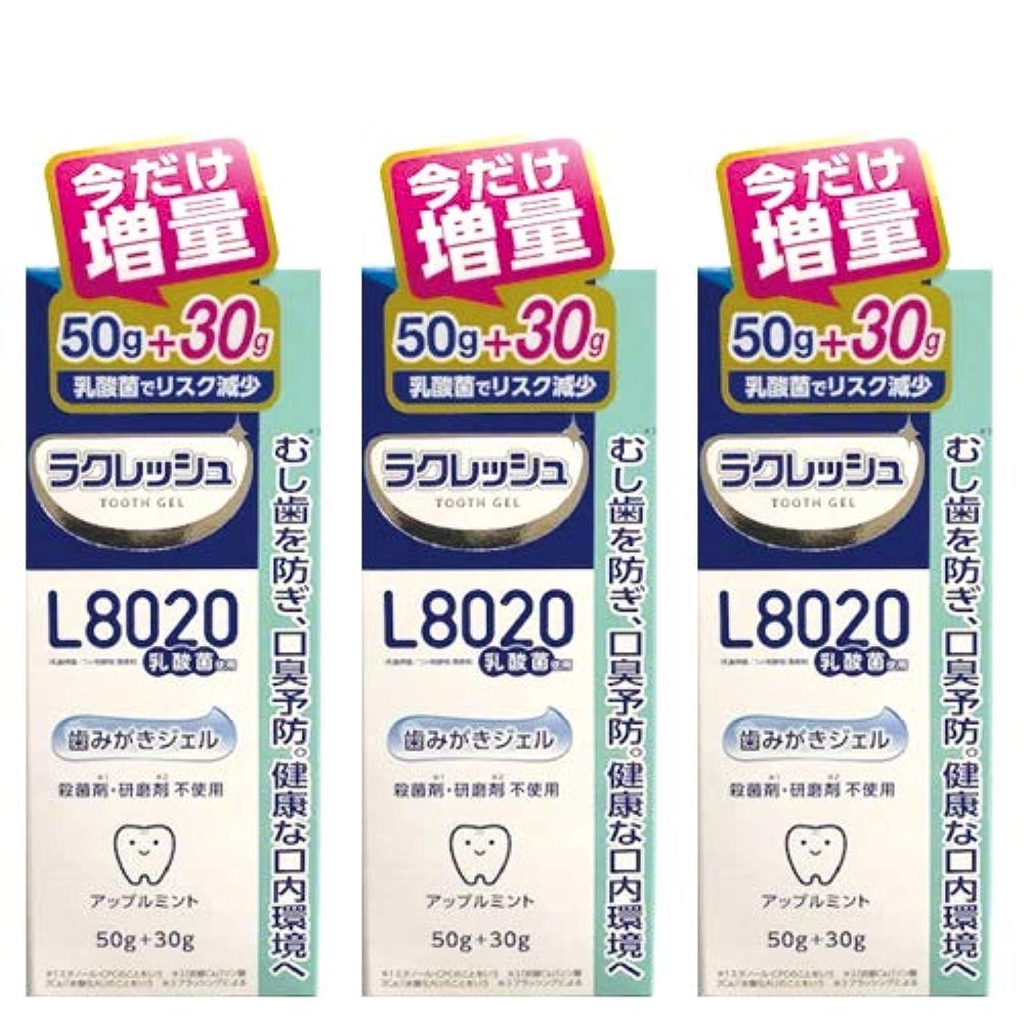 ピストル余計な代理店【増量30g 】ジェクス L8020乳酸菌 ラクレッシュ 歯みがきジェル 80g(50g+30g)×3本セット