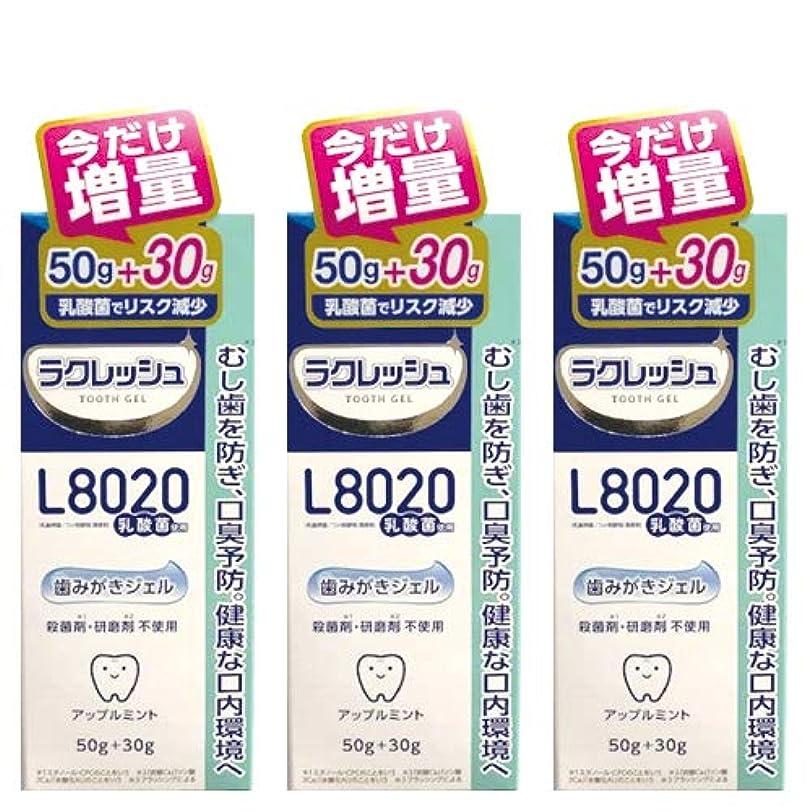 フェデレーション対角線ペルソナ【増量30g 】ジェクス L8020乳酸菌 ラクレッシュ 歯みがきジェル 80g(50g+30g)×3本セット