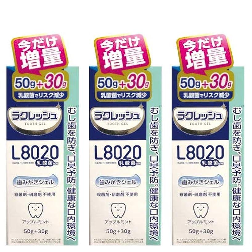 ロードされた懲戒水銀の【増量30g 】ジェクス L8020乳酸菌 ラクレッシュ 歯みがきジェル 80g(50g+30g)×3本セット