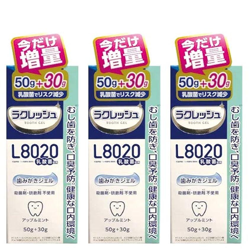 政治家の調査花婿【増量30g 】ジェクス L8020乳酸菌 ラクレッシュ 歯みがきジェル 80g(50g+30g)×3本セット