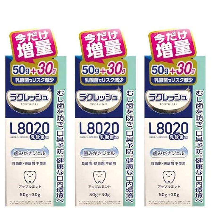 居心地の良い通信網リーズ【増量30g 】ジェクス L8020乳酸菌 ラクレッシュ 歯みがきジェル 80g(50g+30g)×3本セット
