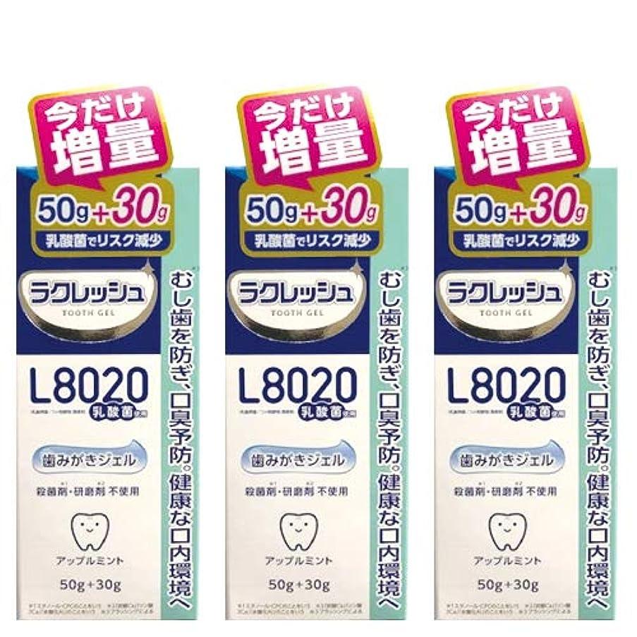 に負ける収入スパイ【増量30g 】ジェクス L8020乳酸菌 ラクレッシュ 歯みがきジェル 80g(50g+30g)×3本セット
