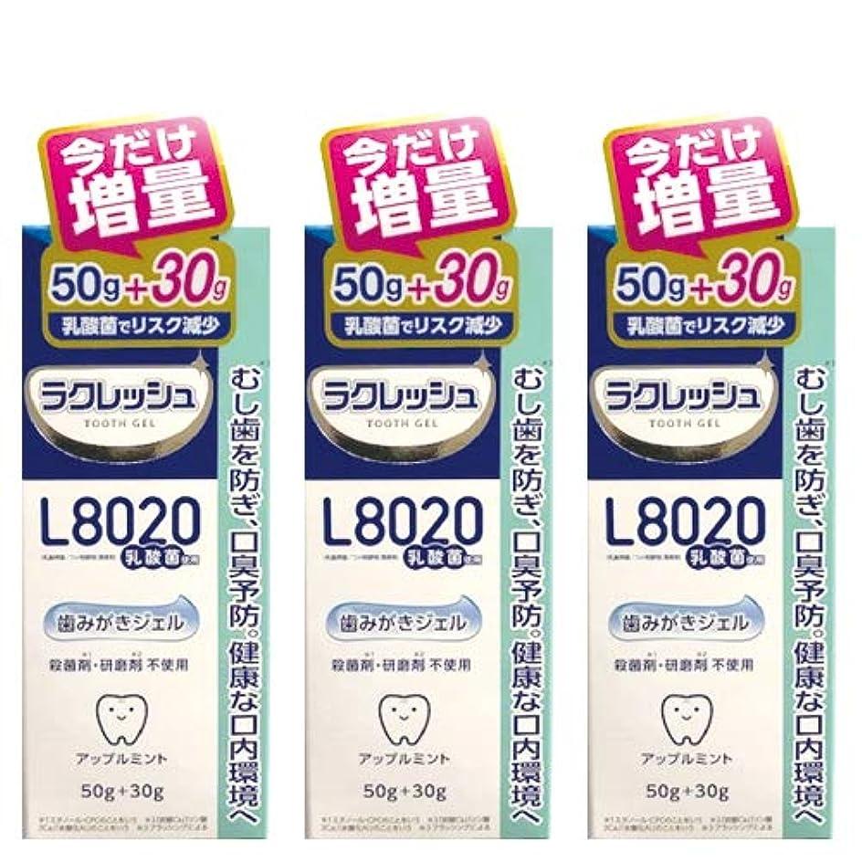 溶接筋領収書【増量30g 】ジェクス L8020乳酸菌 ラクレッシュ 歯みがきジェル 80g(50g+30g)×3本セット