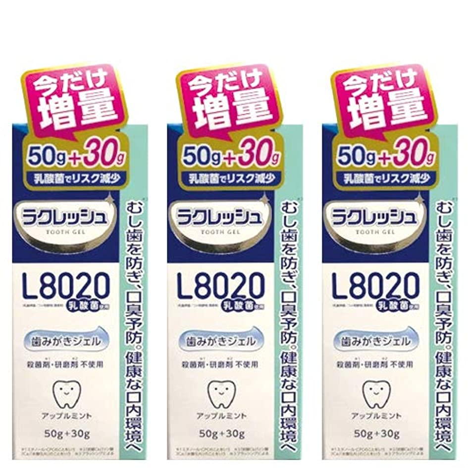 嫌い魂仕立て屋【増量30g 】ジェクス L8020乳酸菌 ラクレッシュ 歯みがきジェル 80g(50g+30g)×3本セット