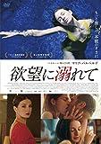 欲望に溺れて  Mélanie Laurent [DVD]
