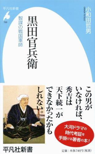 黒田官兵衛: 智謀の戦国軍師 (平凡社新書)