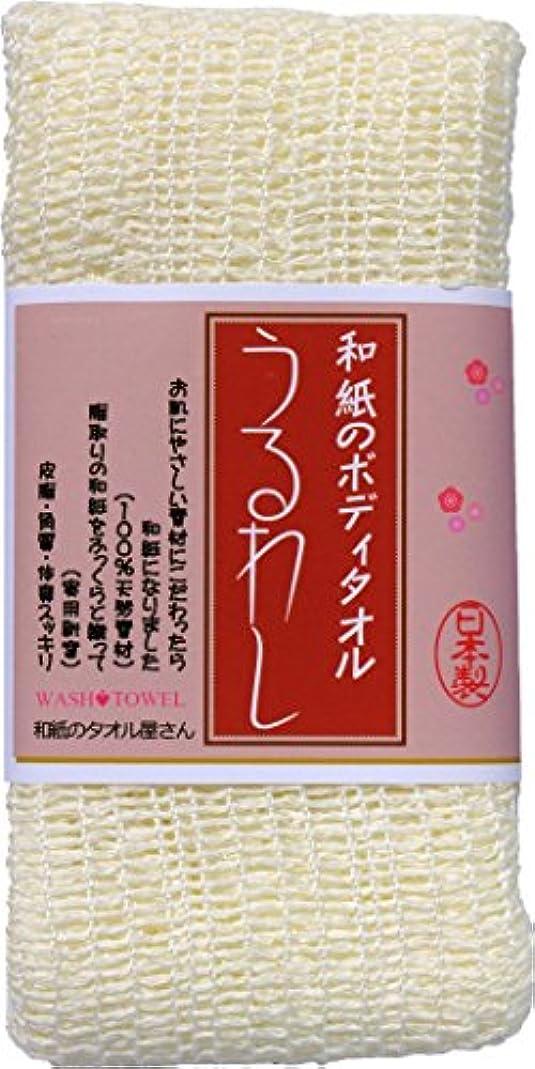 判読できない転用地下鉄和紙タオル 「うるわし」 ボディタオル あぶら取り 垢すり 日本製 :クリーム色