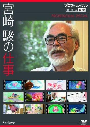 宮崎駿、引退を発表 → 「風立ちぬ」最後の作品に