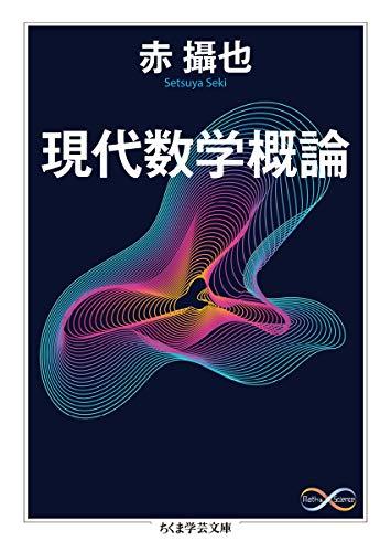 現代数学概論 (ちくま学芸文庫)