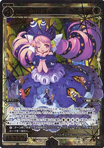 WIXOSS-ウィクロス-/WXK03-087 師の遊姫 プリキャス SC