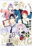高嶺と花 13巻 ドラマCD付き限定版 (花とゆめコミックス)