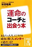 運命のコーチと出会う本 (中経の文庫)