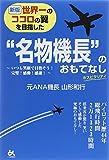 """新版世界一のココロの翼を目指した""""名物機長""""のおもてなし"""