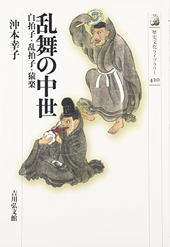 乱舞の中世: 白拍子・乱拍子・猿楽 (歴史文化ライブラリー)