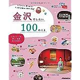 金沢でしたい100のこと (JTBのMOOK)