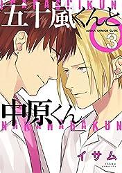 五十嵐くんと中原くん(3) (あすかコミックスCL-DX)