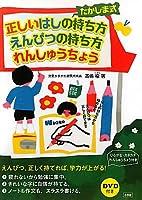たかしま式 箸・鉛筆の持ち方練習 (DVD BOOK)
