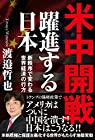 米中開戦 躍進する日本