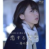 【Amazon.co.jp限定】乃木坂46 橋本奈々未の恋する文学 - 冬の旅 -