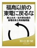 福島以前の東電に戻るな 数土文夫・社外新会長の東電改革と再稼働問題 (朝日新聞デジタルSELECT)