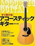 すぐ弾ける!アコースティック・ギター