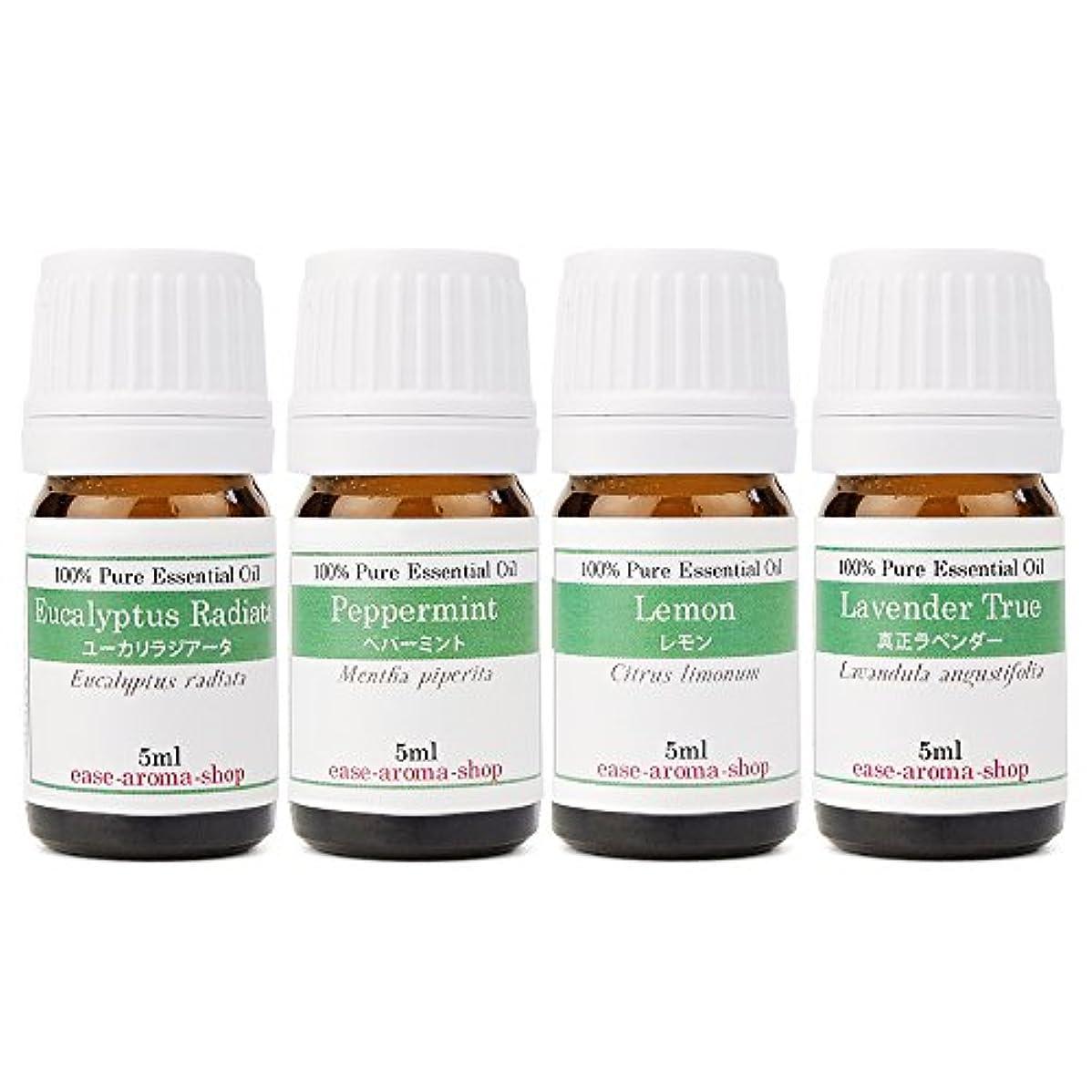 伝統精査する偽物ease エッセンシャルオイル 花粉の季節におすすめ スッキリ4本セット ユーカリラジアータ?ペパーミント?レモン?真正ラベンダー 各5ml