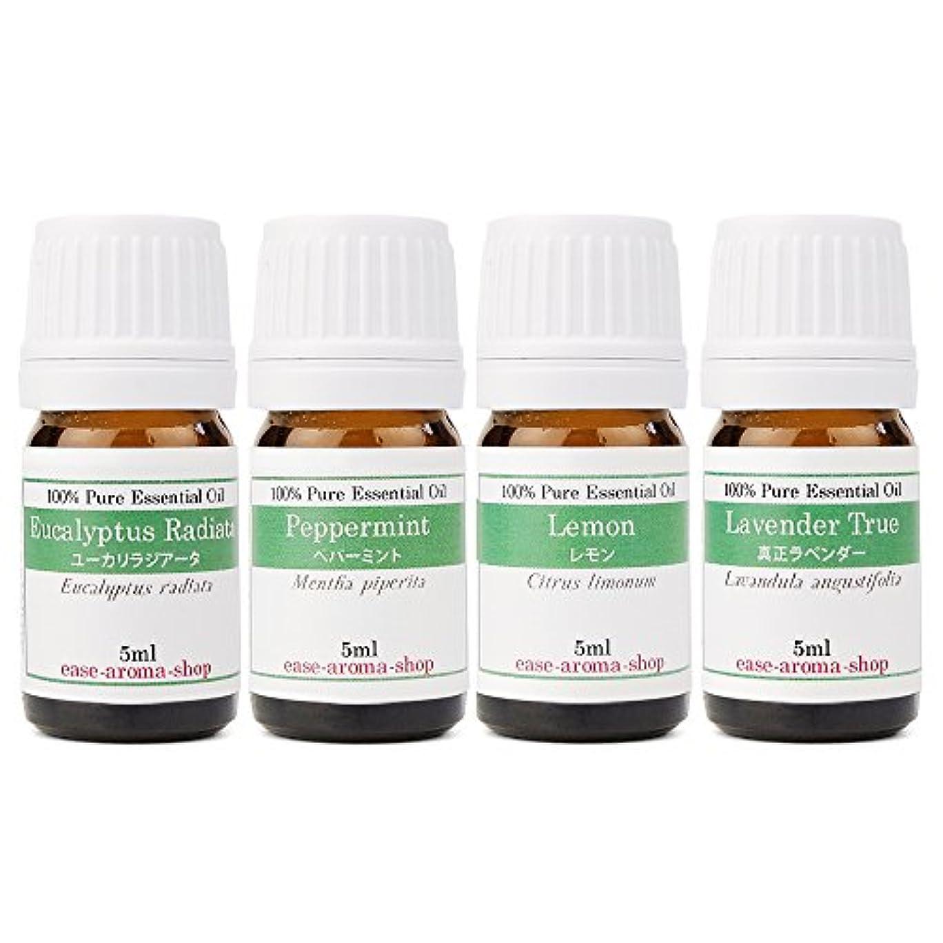 育成普遍的な筋ease エッセンシャルオイル 花粉の季節におすすめ スッキリ4本セット ユーカリラジアータ?ペパーミント?レモン?真正ラベンダー 各5ml