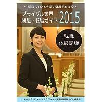 ブライダル業界転職・就職ガイド2015 就職体験記版