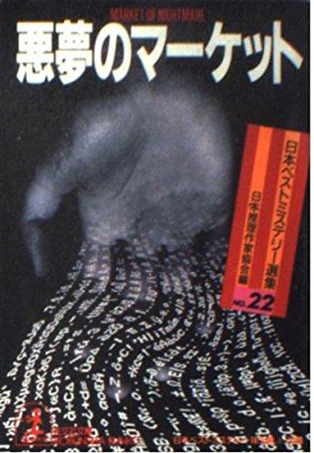日本ベストミステリー選集〈22〉悪夢のマーケット (光文社文庫)の詳細を見る